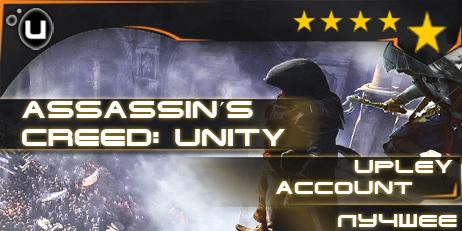 Купить Uplay=Assassin´s Creed: Unity + [гарантия+подарки]