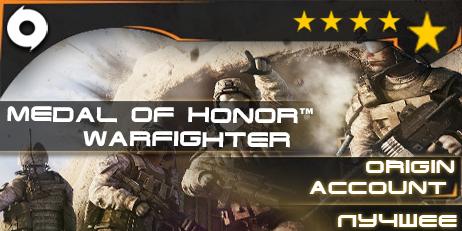 Купить Medal of Honor™ Warfighter (Origin)