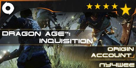 Купить Dragon Age™: Inquisition без секретного вопроса