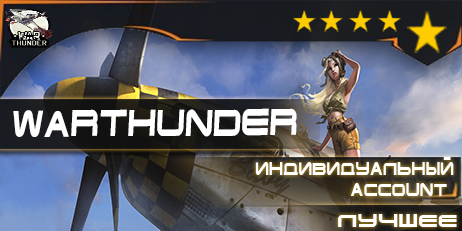 Купить WarThunder 56 УРОВНЯ + скидка