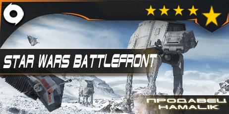 Купить Star Wars Battlefront без секретного вопроса
