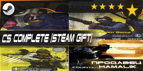 Купить Counter-Strike Complete (Steam Gift \ RU + страны)
