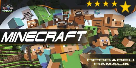 Купить Minecraft Premium [Полный доступ + Смена скина]