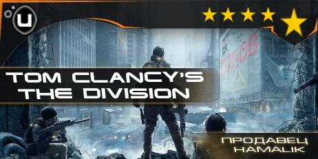Купить Uplay=Tom Clancy´s The Division + почта