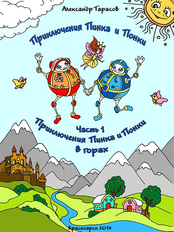 Приключения Пинка и Понки_Часть1_mobi фэнтези
