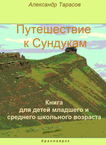Путешествие к Сундукам - книжка для детей и подростков