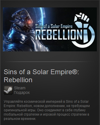 Sins of a Solar Empire Rebellion (Steam Gift ROW)