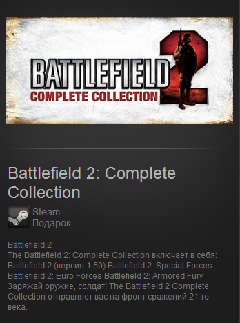 Battlefield 2: Complete Collection (Steam Gift)+Подарок