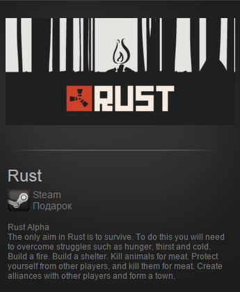 Rust (Steam Gift) RUS/CIS-VPN + Подарок