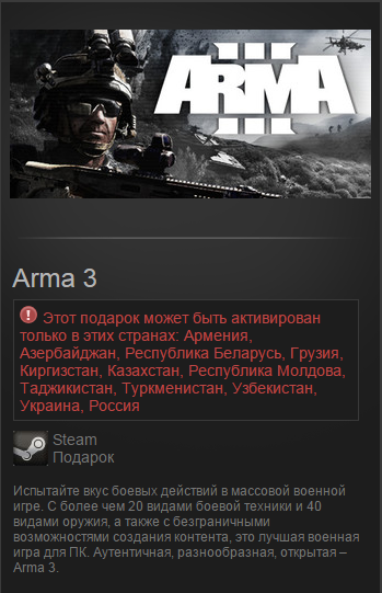 Arma 3 (Steam Gift) RUS/CIS-VPN