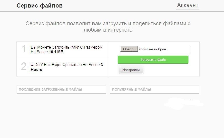Как сделать загрузку фото на сайт официальный городской сайт г севастополя