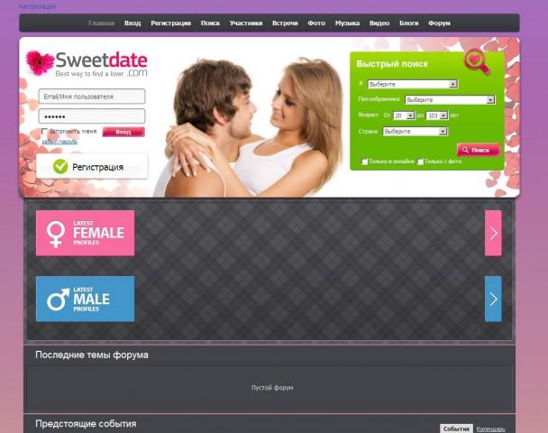 Сайт секс онлайн знакомств