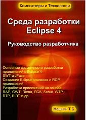 Среда разработки Eclipse 4: Руководство разработчика
