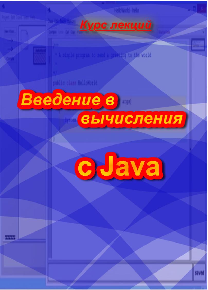 Введение в вычисления с Java
