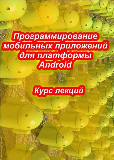 Программирование мобильных приложений для Android