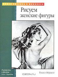 Рассел Айрделл - Рисуем женские фигуры