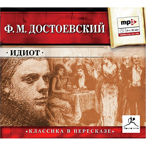 "Audio book ""The Idiot"" Fyodor Dostoevsky"