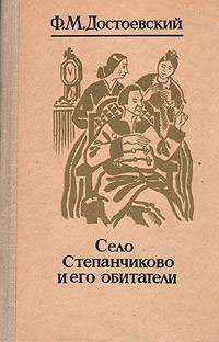 "Audiobook ""Stepanchikovo village and its inhabitants"""