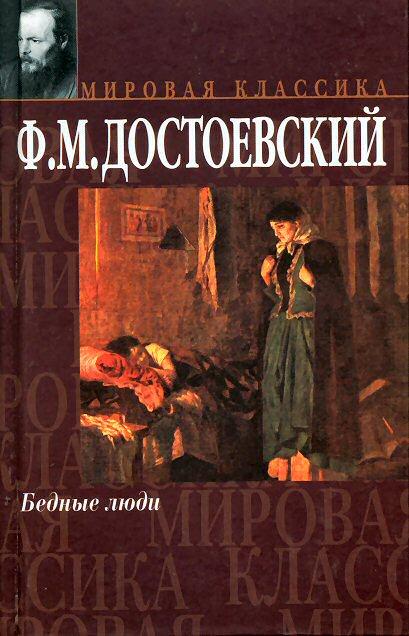 Аудиокнига «Бедные люди»  Федор Достоевский