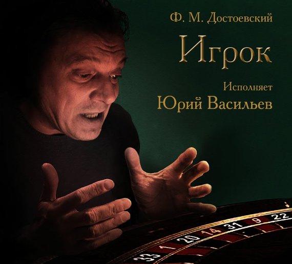 Аудиокнига «Игрок» Федор Достоевский