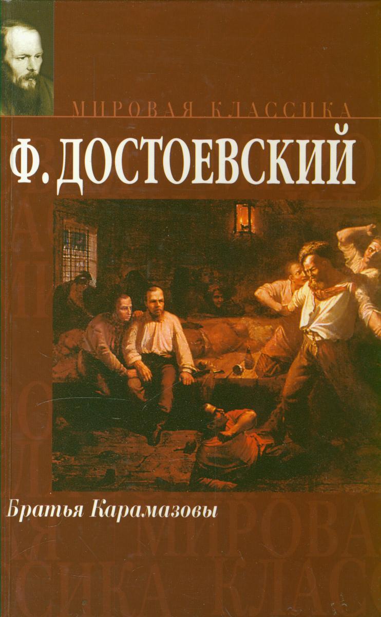 Федор достоевский братья карамазовы скачать книгу бесплатно