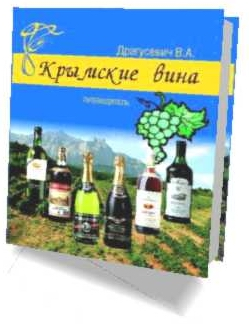 Crimean wines - Electronic illustrated putevodite