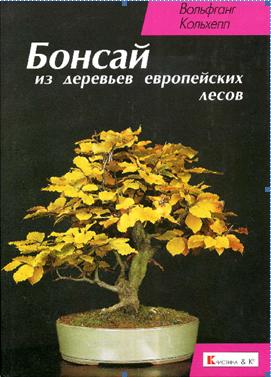 В.Кольхепп  Бонсай из деревьев европейских лесов
