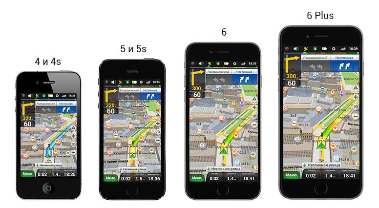 Навител Для Iphone Бесплатно - фото 3