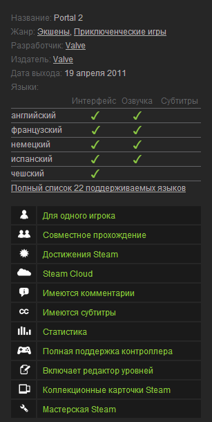 Portal 2 (Steam gift - RU+CIS / РУ+ СНГ)