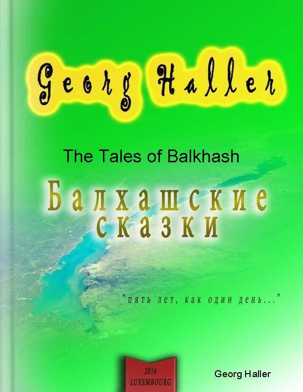 Балхашские сказки