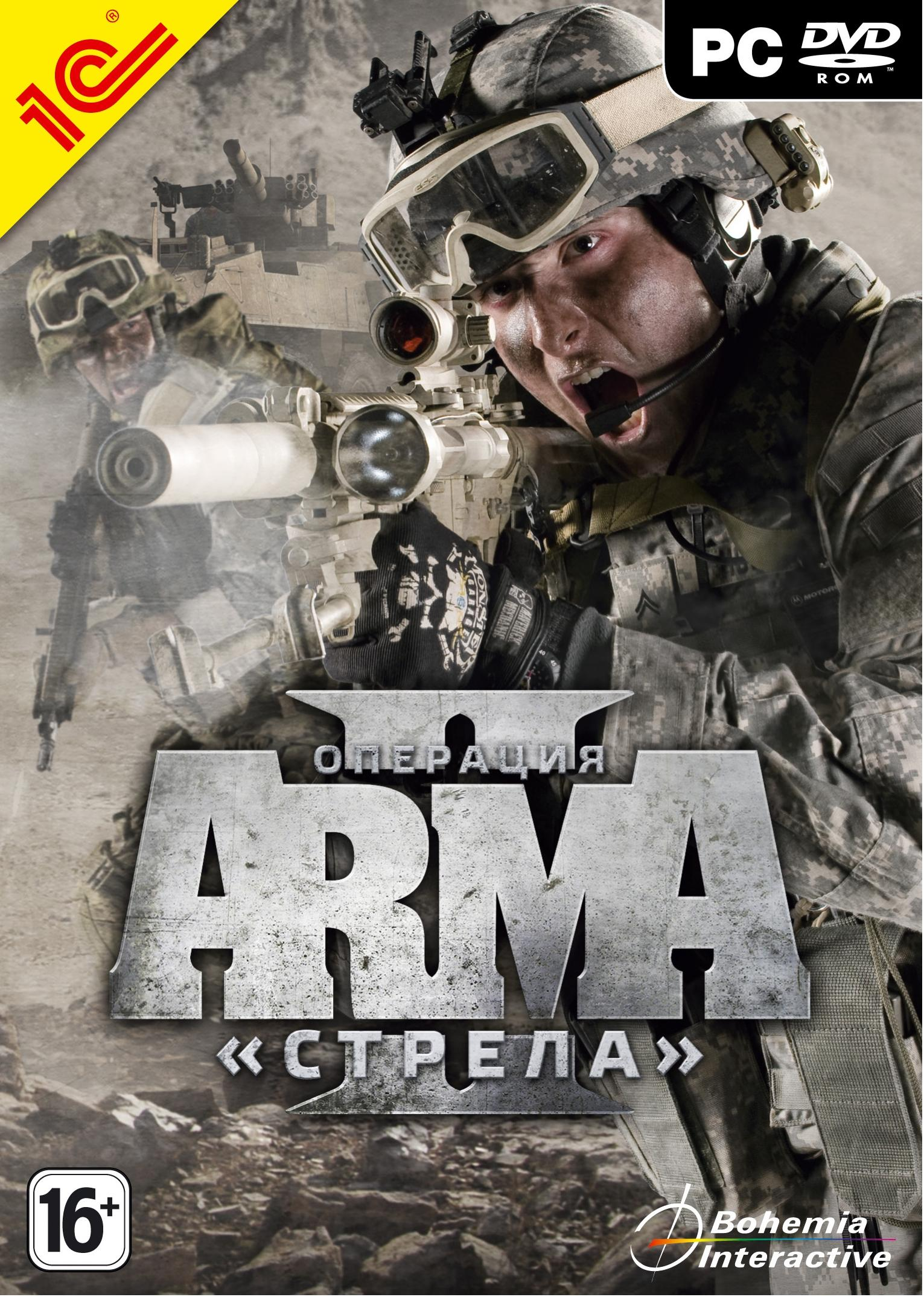 ARMA II 2 Operation Arrowhead (STEAM KEY/ROW)