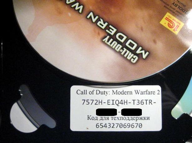 call of duty modern warfare 2 keygen