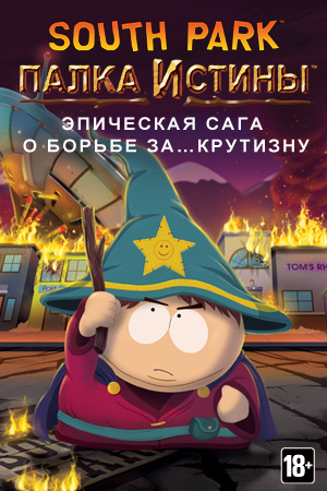 SOUTH PARK: STICK OF TRUTH (STEAM /PHOTO) RU VERSION