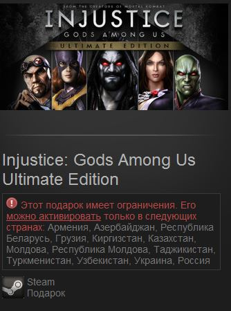 Injustice: Gods Among Us Ultimate Edition(Steam)+СКИДКИ