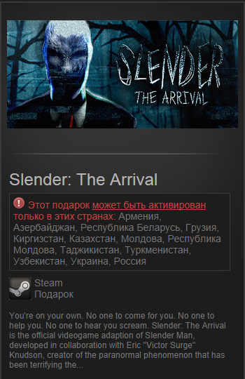 Slender: The Arrival (Steam RU + CIS) + ПОДАРКИ