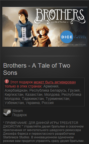 Brothers - A Tale of Two Sons (Steam RU/CIS) + ПОДАРКИ