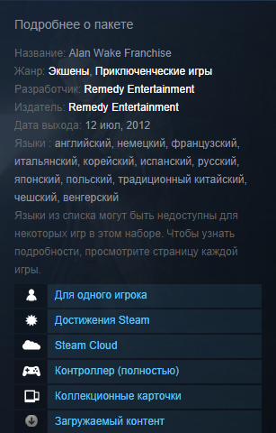Alan Wake Franchise (Steam RU/CIS) + СКИДКИ + ПОДАРКИ