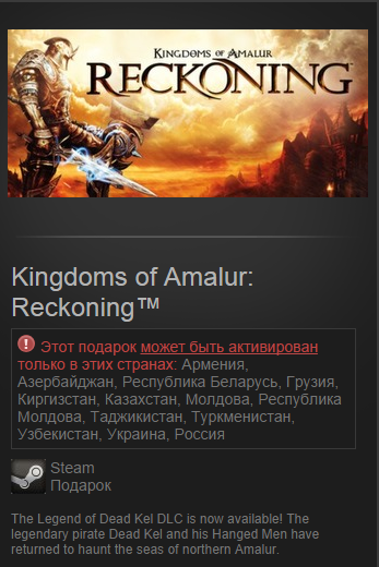 Kingdoms of Amalur: Reckoning (Steam RU/CIS) + ПОДАРКИ