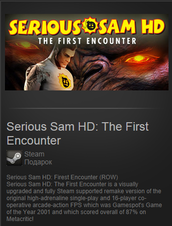 Serious Sam HD: The First Encounter (Steam Region Free)