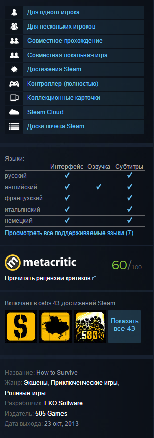 How to Survive (Steam RU + CIS) + СКИДКИ + ПОДАРКИ