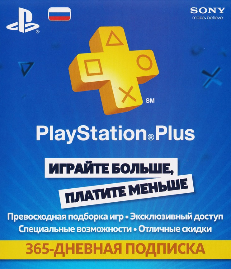 PSN 365 дней PlayStation Plus (RUS) - СКИДКИ