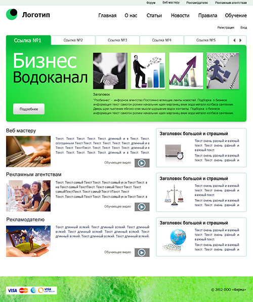 Как создать пункт меню без ссылки в wordpress