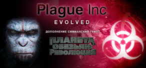 Plague Inc: Evolved (Steam Gift \FreeRegion)