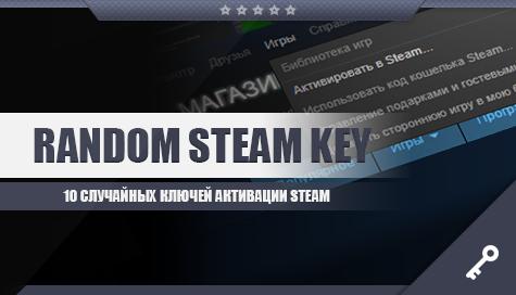 Купить 10 случайных ключей активации steam [Очень выгодно]