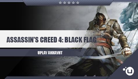 Купить Assassin´s Creed 4: Black Flag