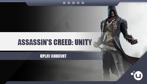 Купить Assassin´s Creed: Unity