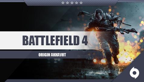 Купить Battlefield 4 Origin аккаунт с почтой