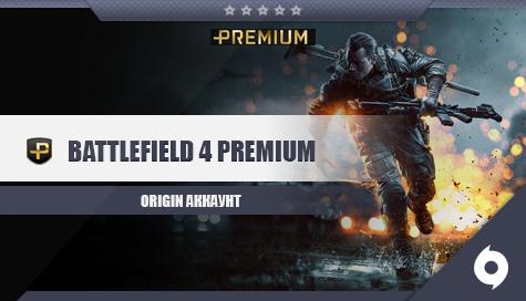 Купить Battlefield 4 Premium