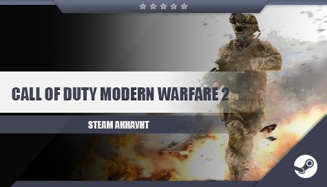 Купить Call of Duty Modern Warfare 2