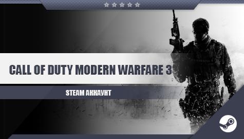 Купить Call of Duty Modern Warfare 3